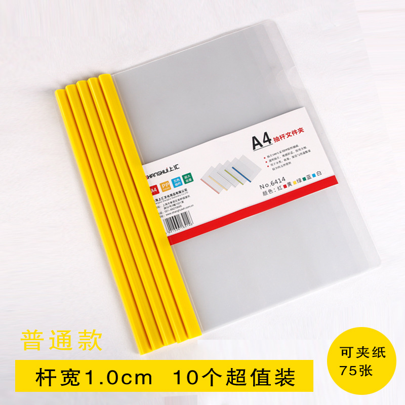 Transparent Plastic Folder with Clip Rod for Test Papers