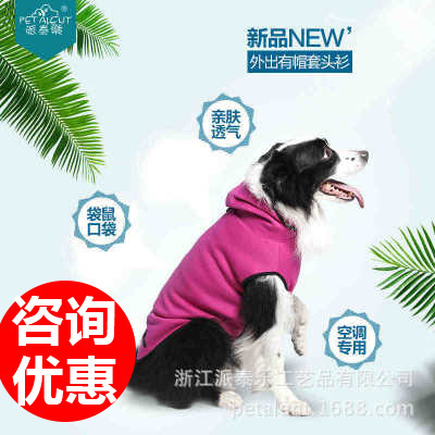 Cozy Pet Sleeveless Tee for Mite Protection