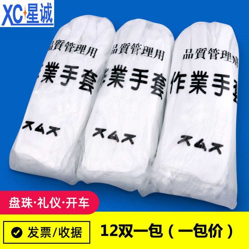Thick and Comfy White Cotton Gloves for Etiquette Accessories