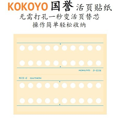 Durable Clear Reinforcement Labels for Repairing Torn Punched Holes