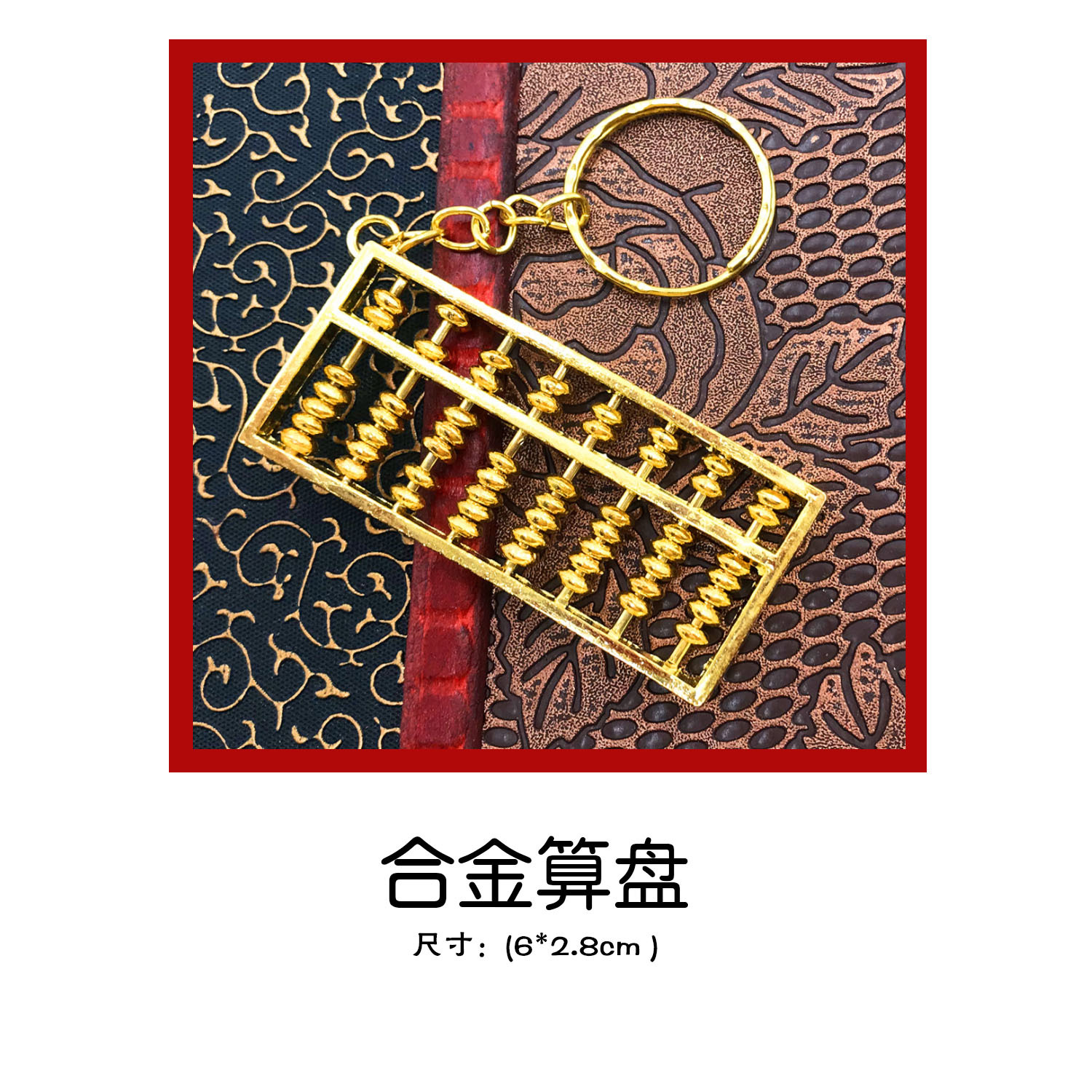 Abacus Design Keychain for Gifting to Friends