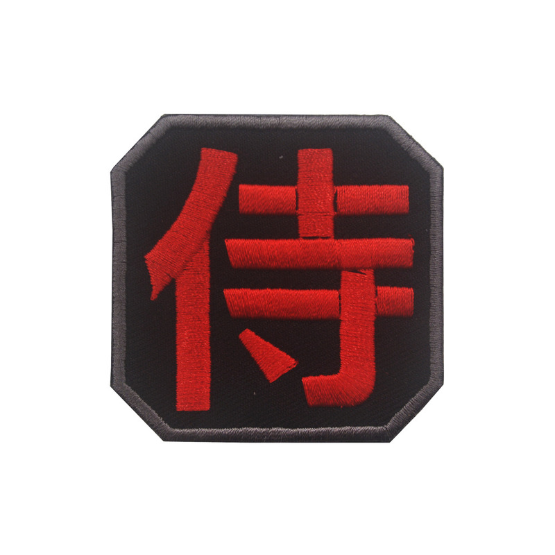 Strong Red Chinese Character Patch for Placing on Denim Jackets
