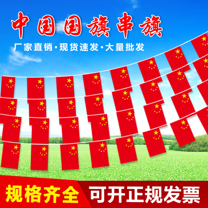 Well-Created China Flag Banner for Chinese Celebrations
