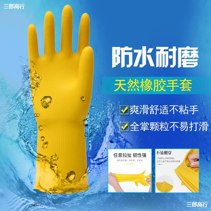 Waterproof Dishwashing Gloves for Household Cleaning