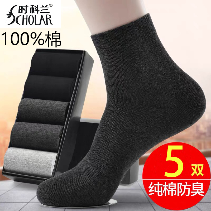 Classic Sweat-Absorbing Cotton Socks for Casual Daily Wear