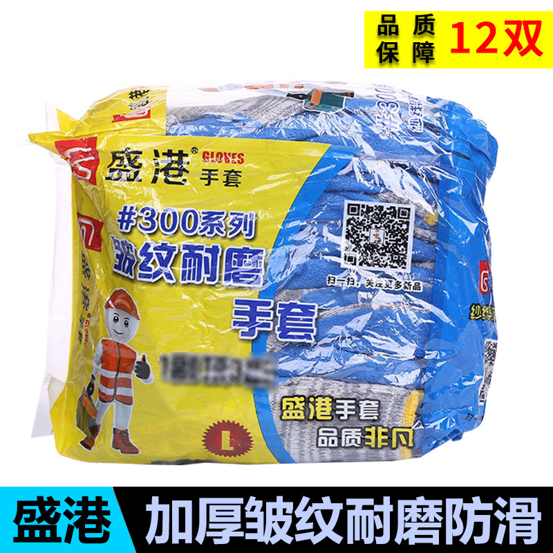 Durable Glued Thickened and Anti-Cut Rubberized Gloves Hand Protection for Factory Workers