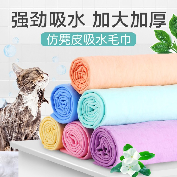 Absorbent Towel for Bathing Pets