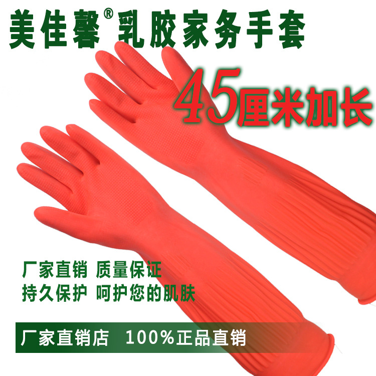 Durable Long Red Household Gloves for Protecting Hands in Washing