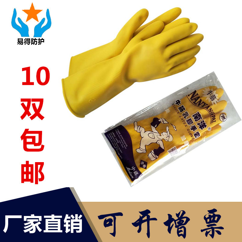 Thick Yellow Latex Gloves for Kitchen Use