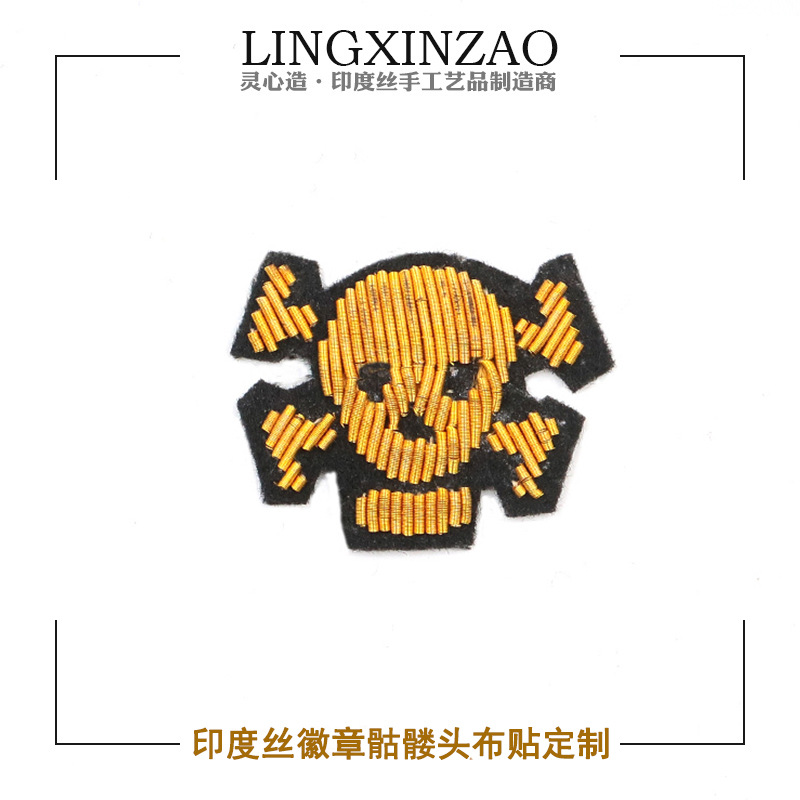 Captivating Skull Embroidered Patch for Grunge Clothing Style