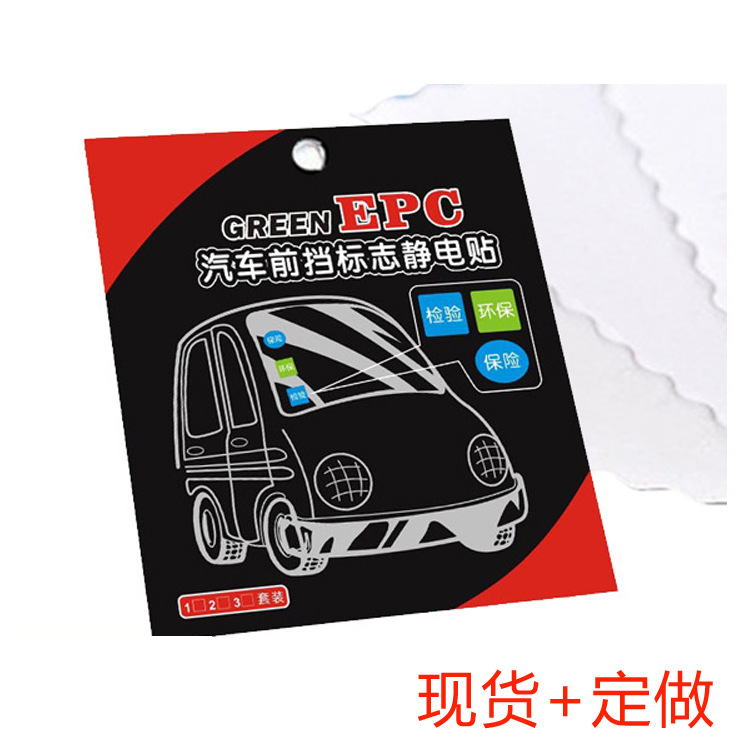 Non-Sticky Electrostatic Car Sticker for Logo Design