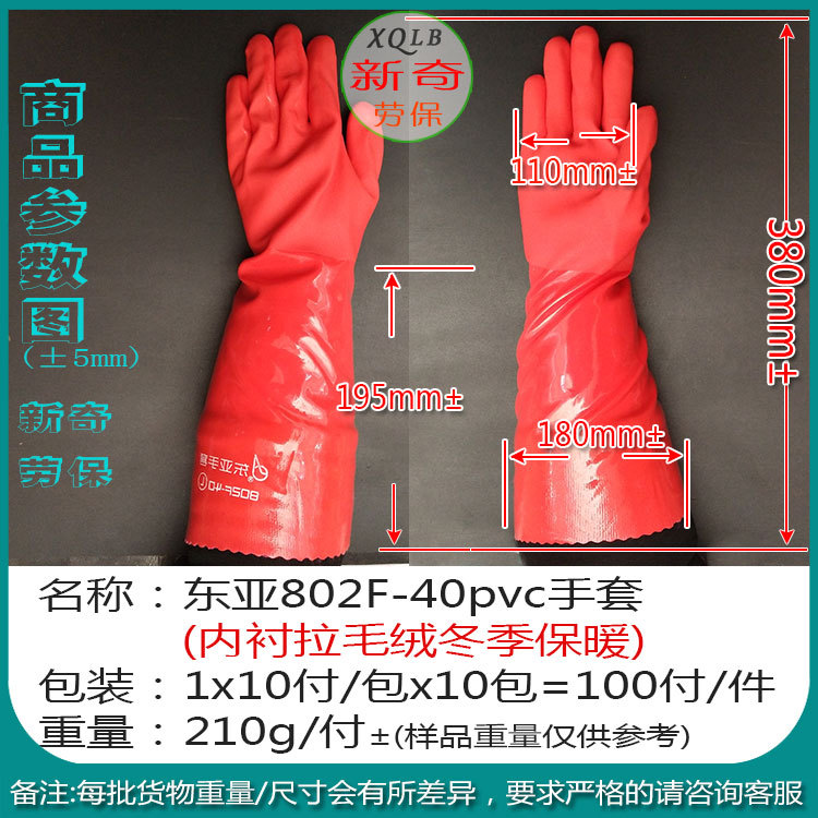 Classic PVC Latex Gloves for Kitchen Use