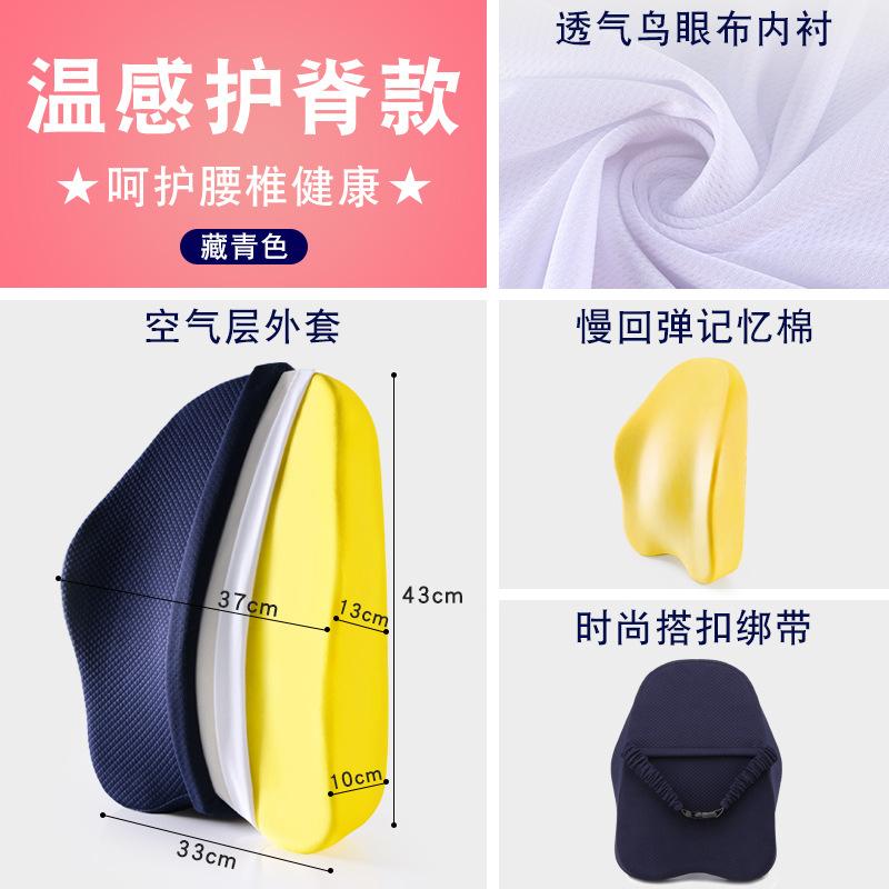 Ergonomic Memory Foam Pillow for Office Chair