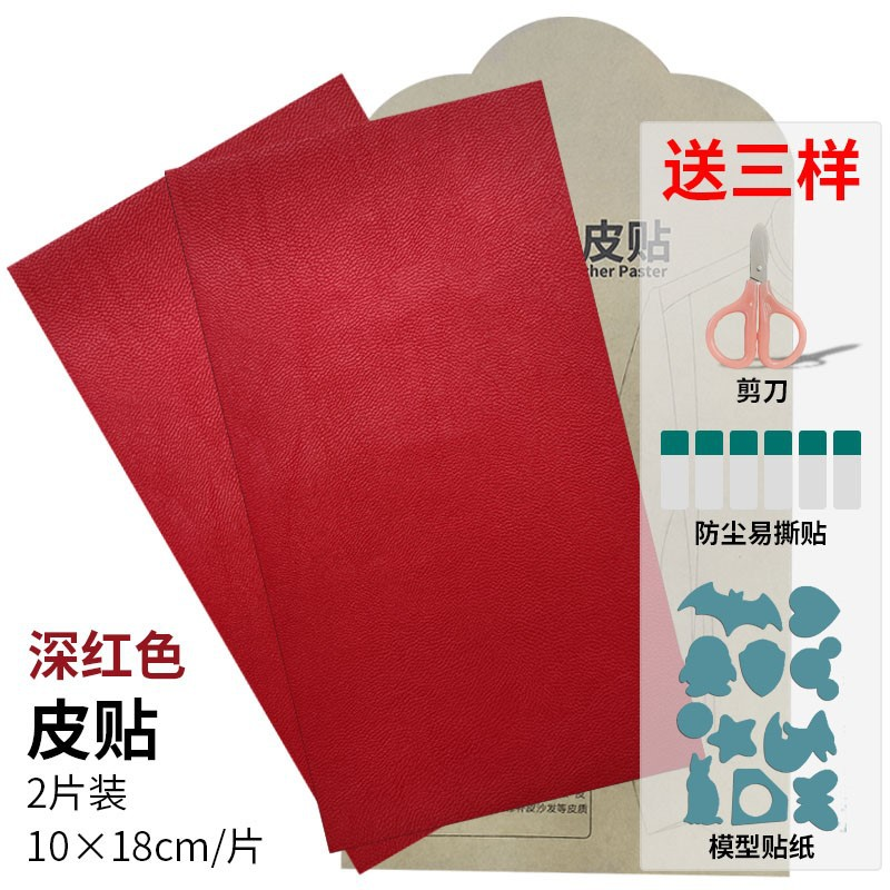 Versatile Practical Seamless Car Patch for Quick Repairs