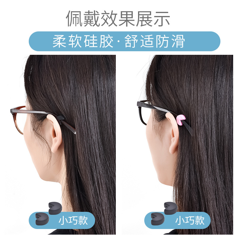 Simple Glasses Ear Hook Cover for Additional Support