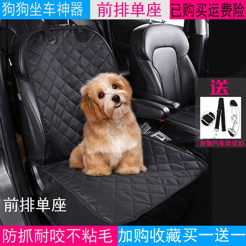 Useful and Washable Quilted Pet Car Cover for Long Road Trips