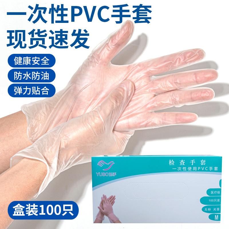 Transparent PVC Gloves for Food Preparation