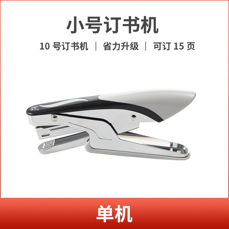 Minimalist Style Stapler for Stationary