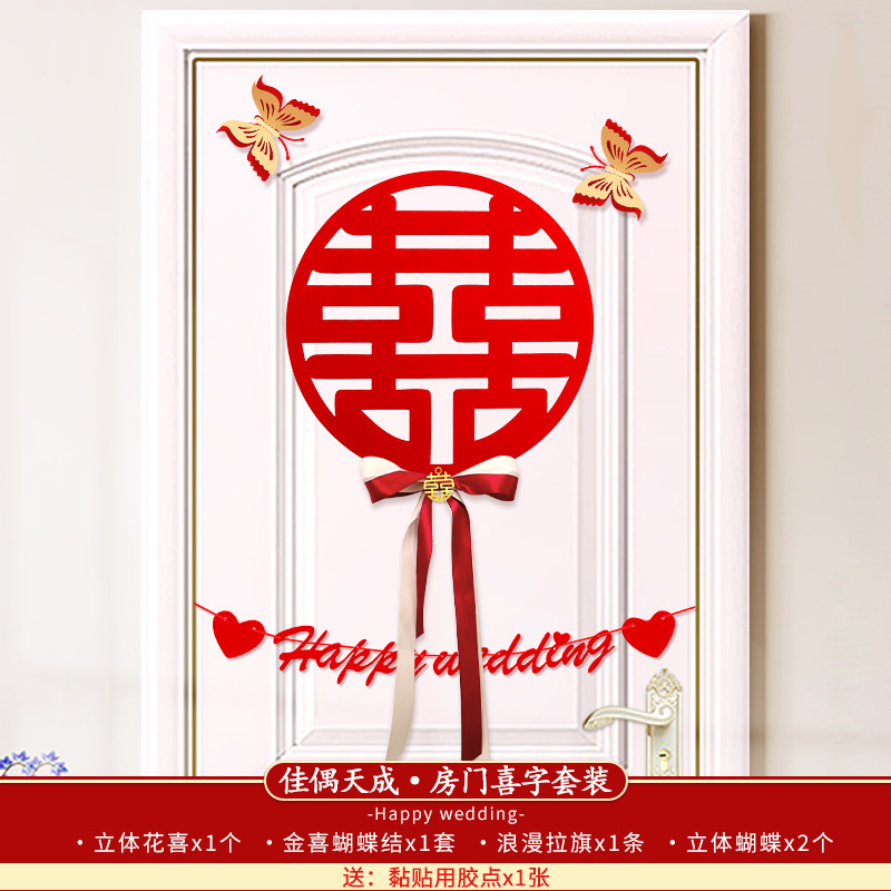 Traditional and Lively Door Sticker for Chinese Style Wedding Rooms