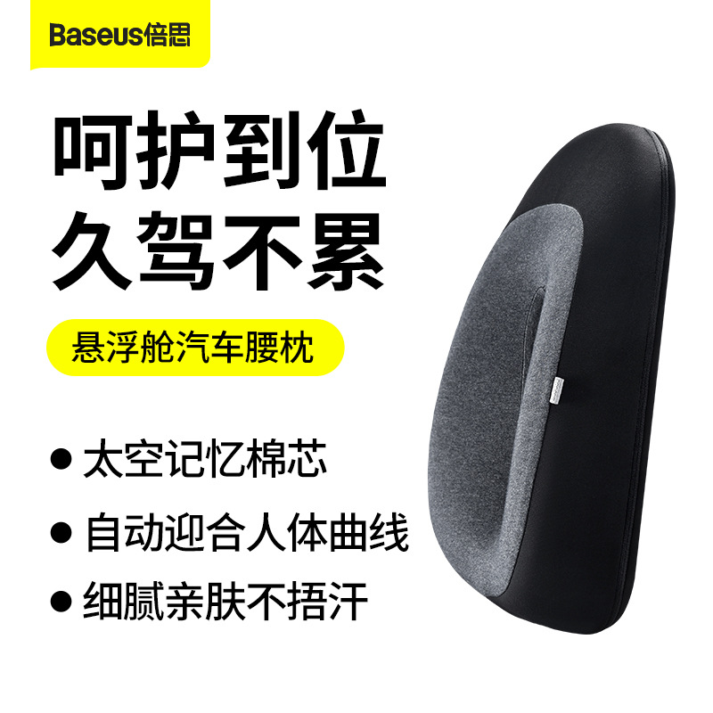Car Suspension Memory Foam Pillow for In-Car Supplies