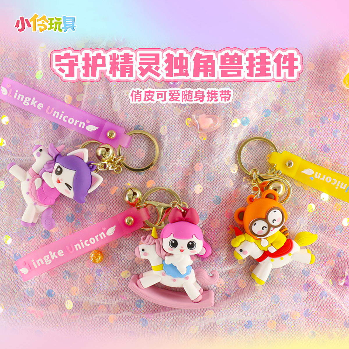 Cute Cartoon Alloy and Polyvinyl Chloride Keychain for Children Presents