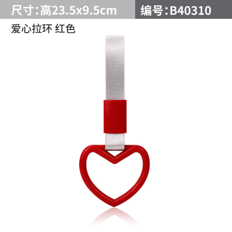 Sturdy Multi-Purpose Heart or Circle Car Pull Ring Handle for Holding On