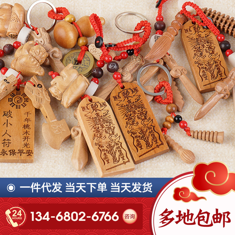 Wooden Chinese Letters Carved Keychain for Gifts and Souvenirs