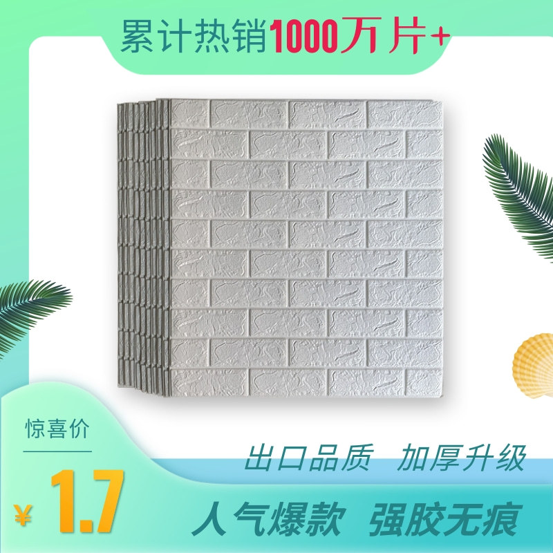 Secure Foam Wall Sticker with Brick Design for Children's Room