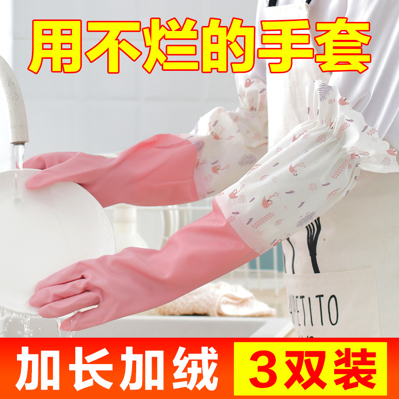 Long Solid Color Waterproof Gloves for Housework