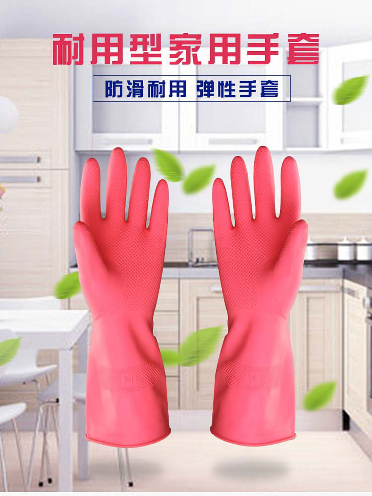 Reusable Latex Gloves for Household Chore Necessities