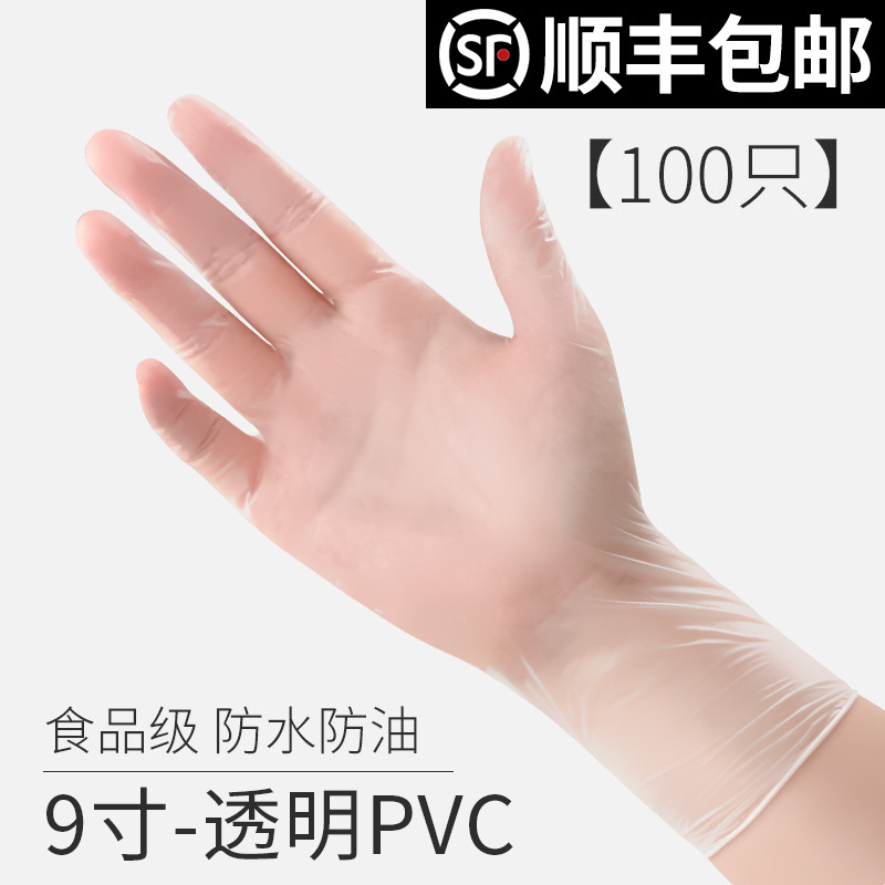 Elastic Clear Gloves for Cooking and Cleaning