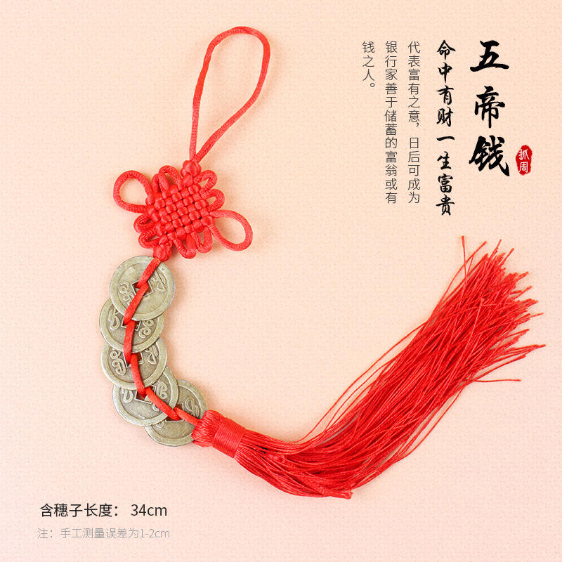 Lucky Money String Ornament for Car Display