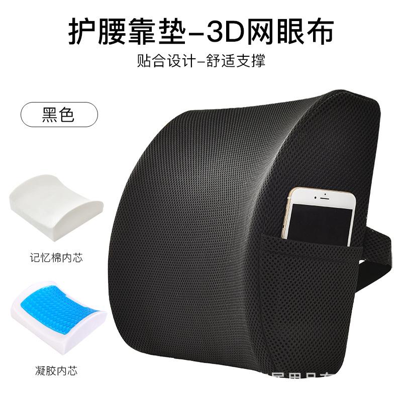 Lumbar Memory Foam Pillow for Car Seats