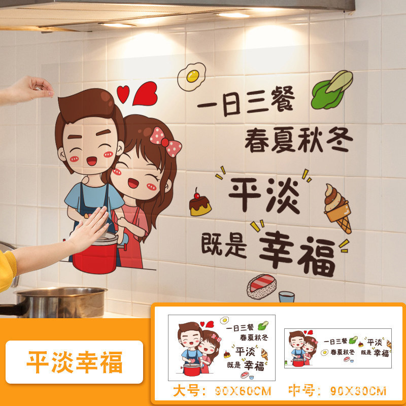 Captivating Kitchen Wall Sticker for Improving Ambiance