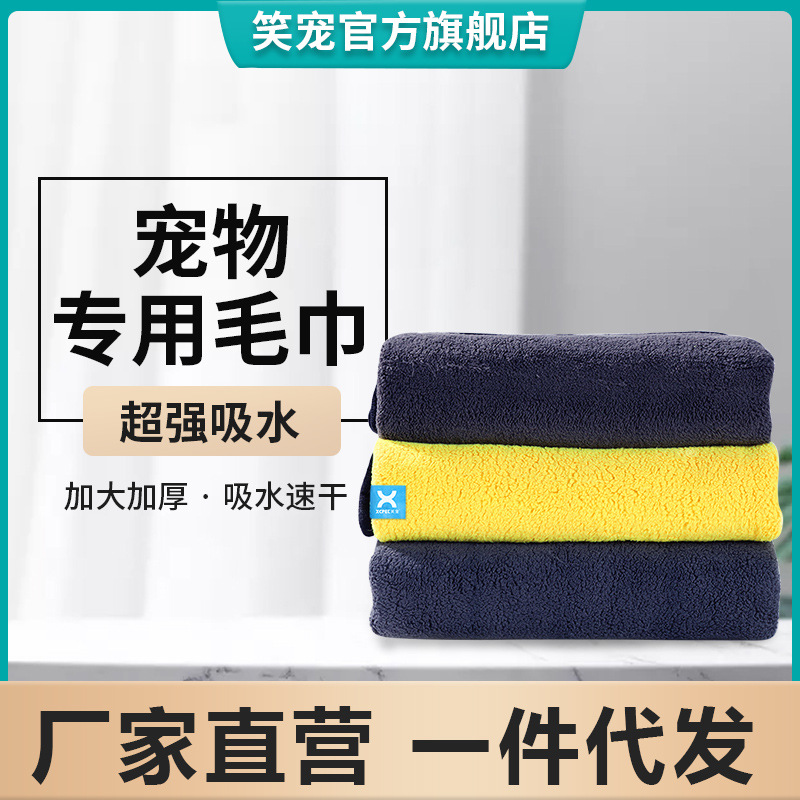 Absorbent Yellow Towel with Black Border for Drying Your Pets