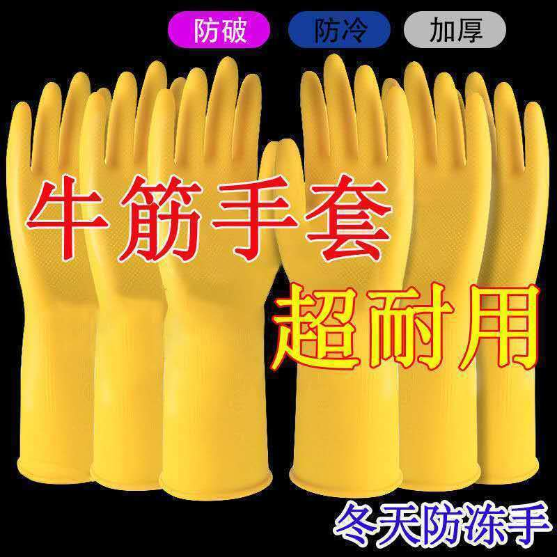 First-Rate Thick and Solid Yellow Latex Non-Disposable Gloves for House Cleaning