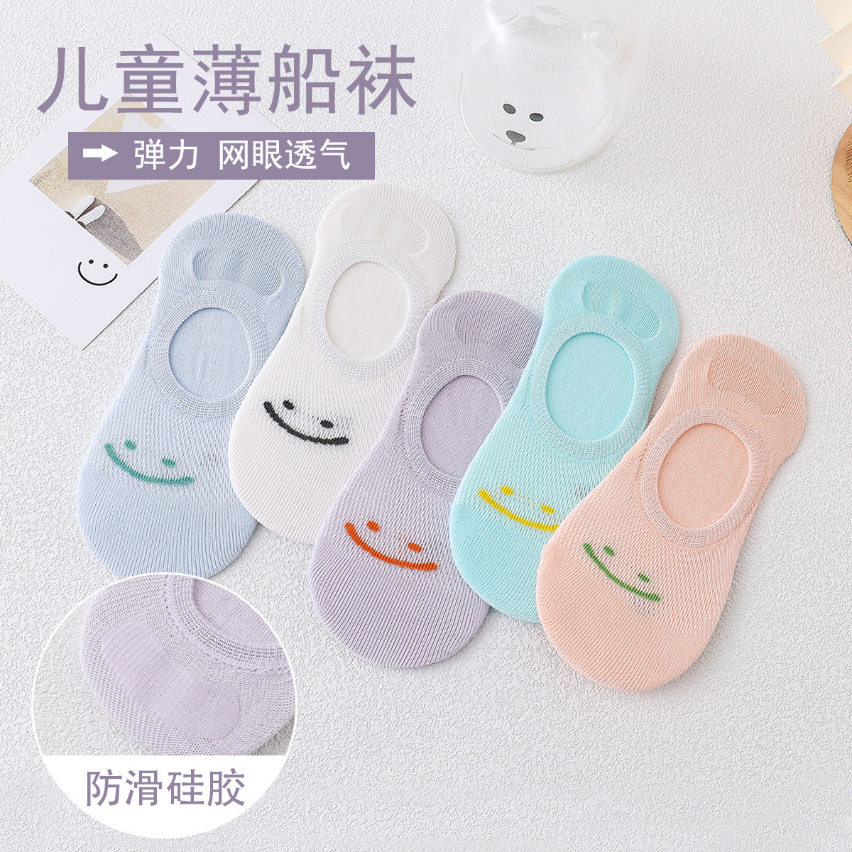 Thin Cute Print Breathable No-Show Cotton Socks for Playful Children