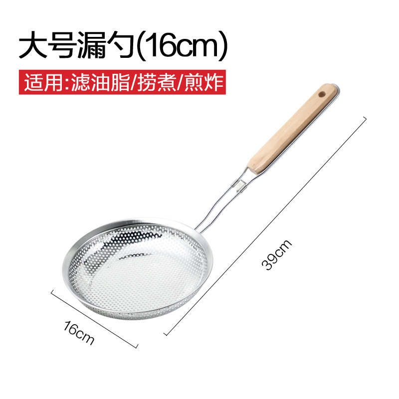 Stainless Steel Colander Spoon