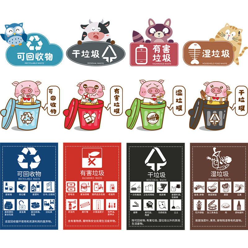 Adorable Printed PVC Stickers for Garbage Bins