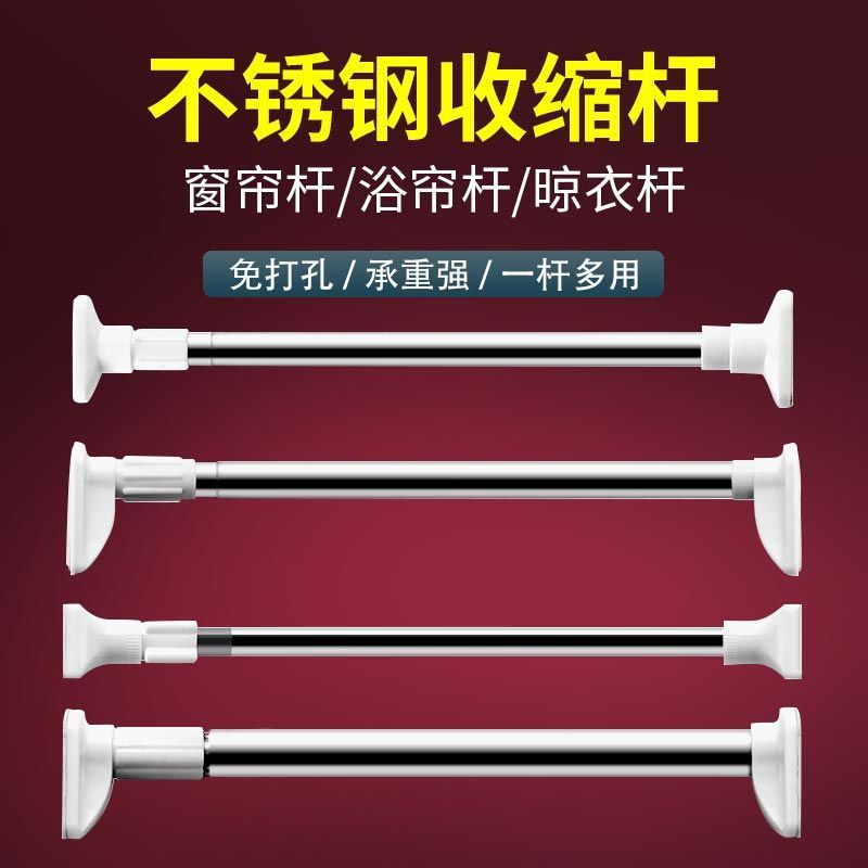 Useful Bathroom Rod for Hanging Curtains and Towels