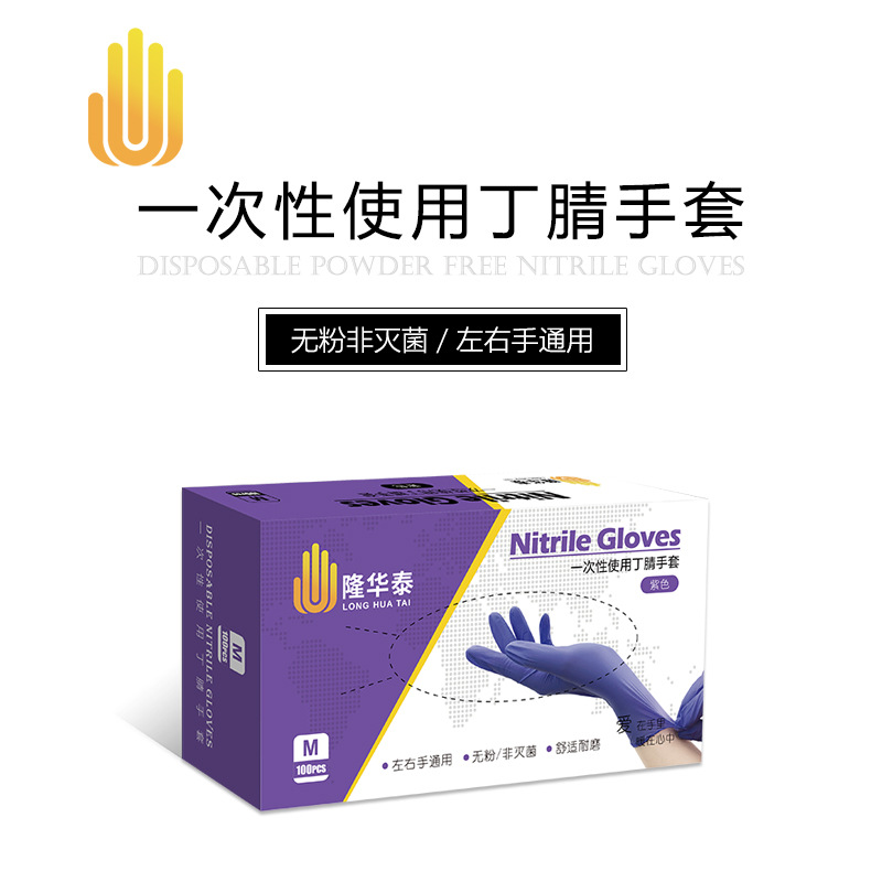 Useful Waterproof Nitrile Gloves for Household Projects