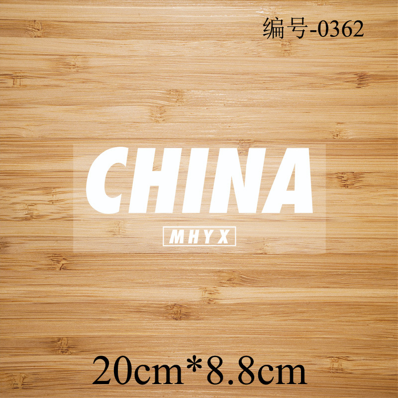 """Minimalist Black and White """"China"""" Text  Hear Transfer Patch for Unisex Fashion"""