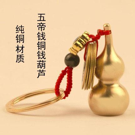 Decorative Copper Money Ornament with Gourd for Car Interior Ornament